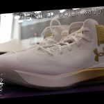 A Quick Look at the Under Armour Curry 3ZER0