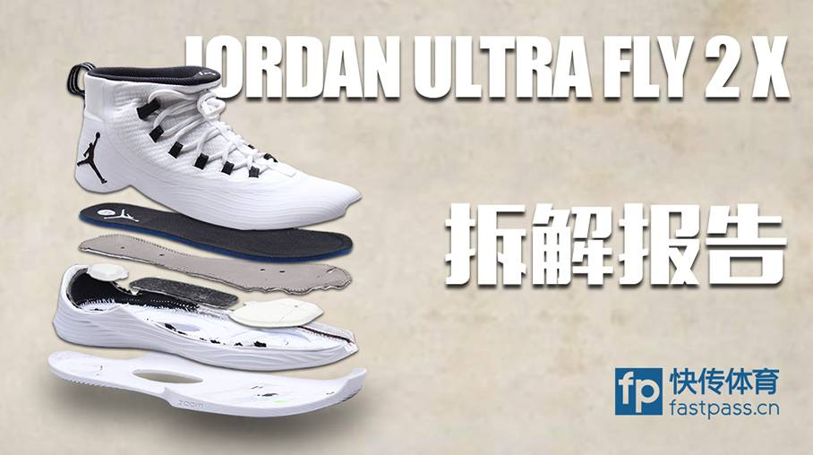 jordan ultra fly 2 deconstructed