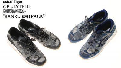 asics tiger gel-lyte ii ranru pack indigo blue 1