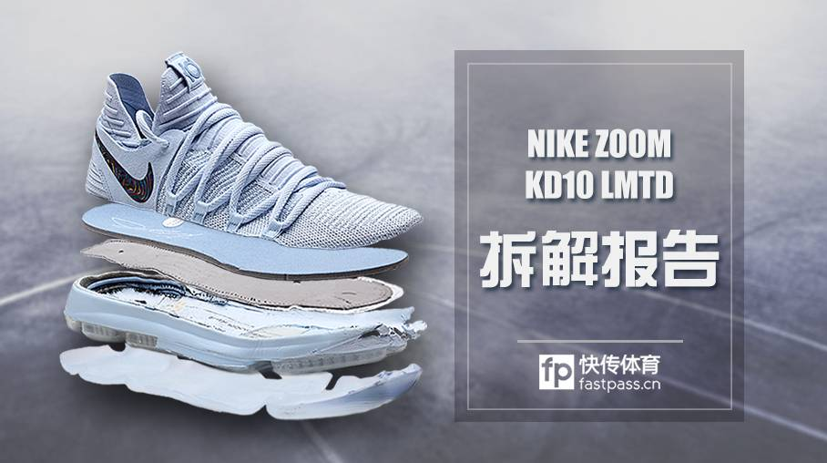 ... the; nike kd10 deconstructed 1