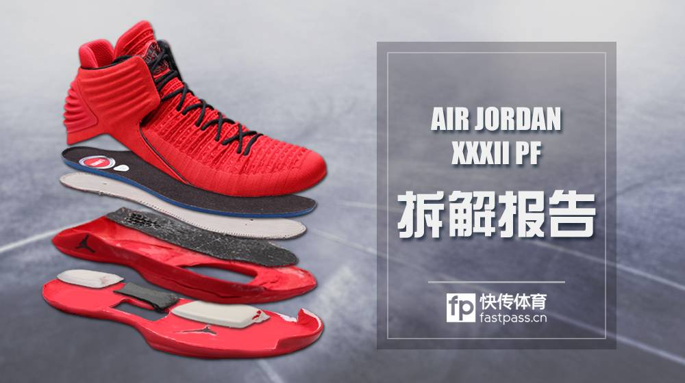 air jordan 32 deconstructed 40