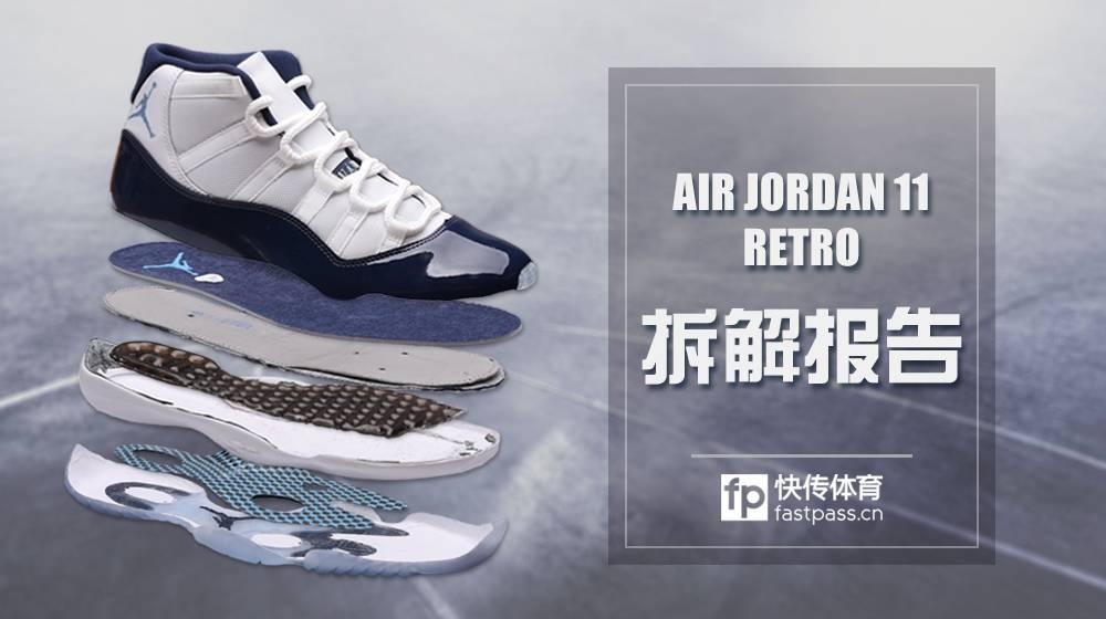 air jordan 11 deconstructed 1