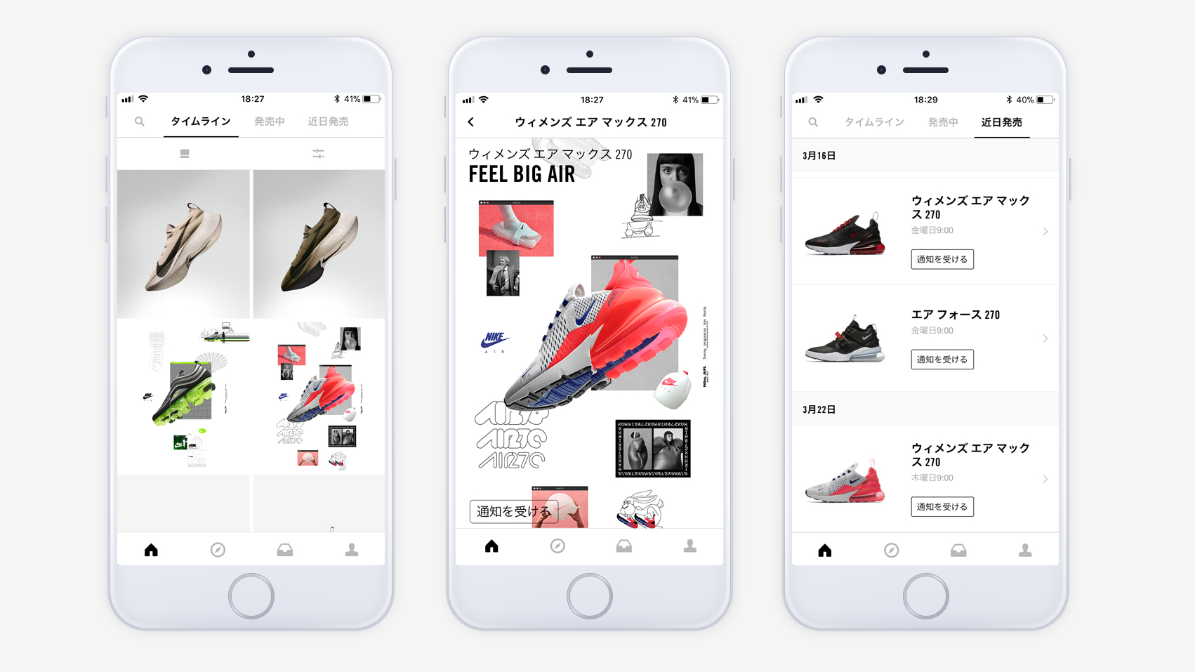 The Nike SNKRS App Will Become Available in Japan Next Week